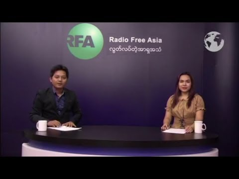 RFA Burmese Program April 21, 2018