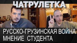 Русско-Грузинская война мнение грузинского студента ✔ ЧАТРУЛЕТКА