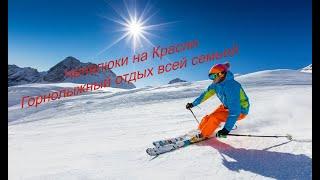 Красия Горнолыжный курорт Закарпатья Зимние каникулы 2020 всей семьей