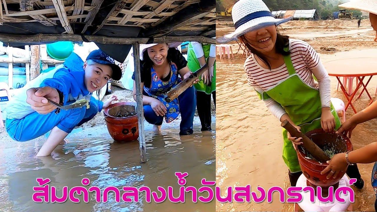 พิเศษเชียงตุงวันสงกราน 62 EP-6 กินส้มพม่ากลางแม่น้ำขืนเชียงตุง คุยกับแม่ค้าสาวสวยวันสงกรานต์เชียงตุง