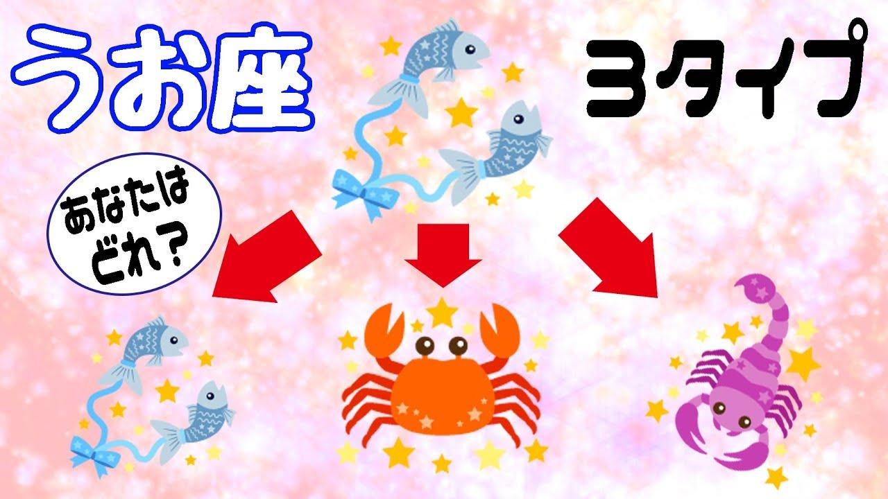 【うお座】1つの星座は3タイプに分かれる!? デカンって何?【占い 魚座】