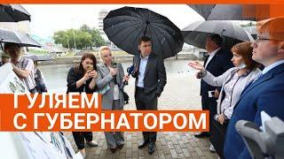 Гуляем с губернатором Свердловской области по парку Маяковского | E1.RU