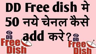DD Free dish मे 50 नये चेनल कैसे add करे ? (2017) #22 DD free dish abs channel add