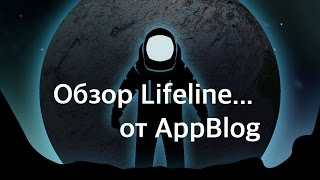 Lifeline... обзор мобильной игры от AppBlog (iOS)