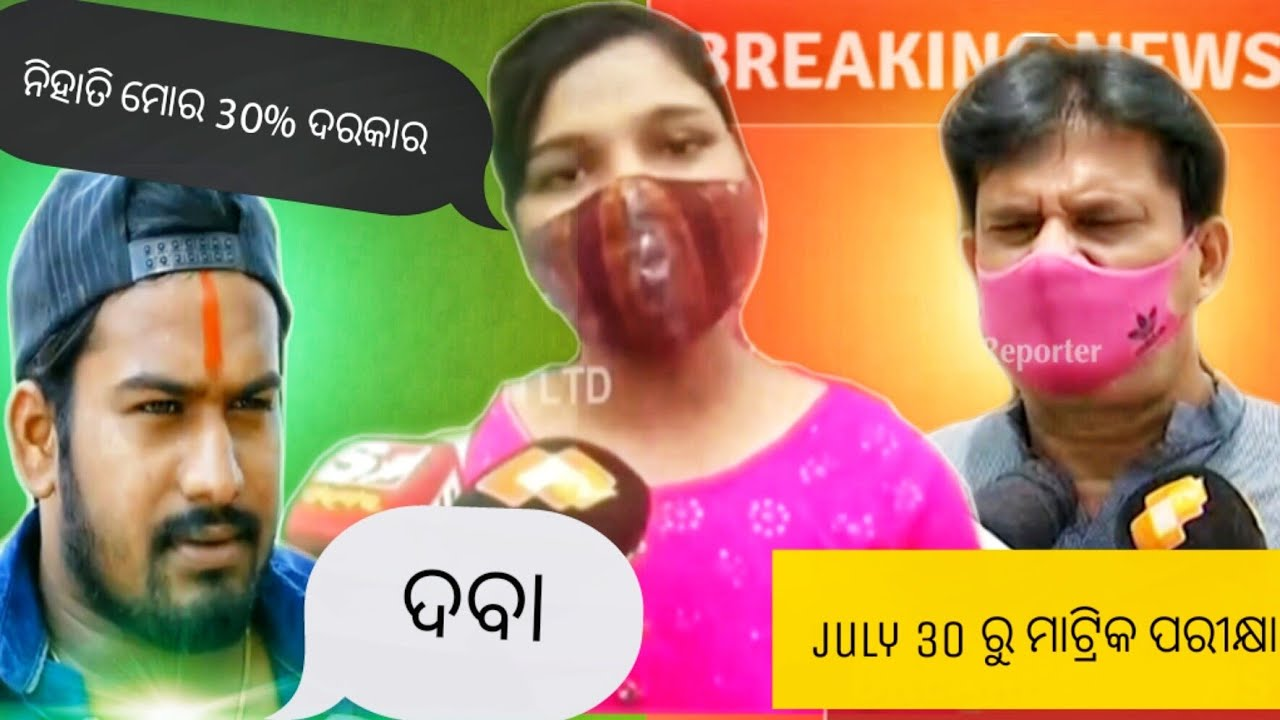 Download MATRIC RESULTS 2021|| Odisha 10th results troll || Jatra Style Comedy || HKC Creation presents