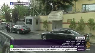 قبل يوم واحد فقط من اختفاء جمال خاشقجي ، ماذا حدث أمام مقر القنصلية؟