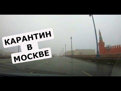 Карантин в Москве 😷😱  Город вымер - пустые улицы! Самоизоляция в действии!!!