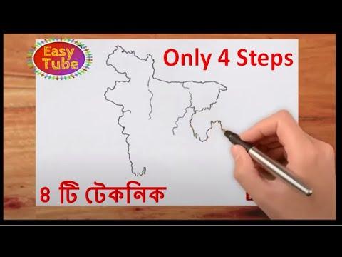 মাত্র ৫ মিনিটে বাংলাদেশের মানচিত্র আঁকার টেকনিক| How to Draw Bangladesh Map | Easy Tube