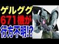 【ガンダム】ゲルググ量産型 一年戦争で活躍したジオンMS!! 738機生産されるも、わず…