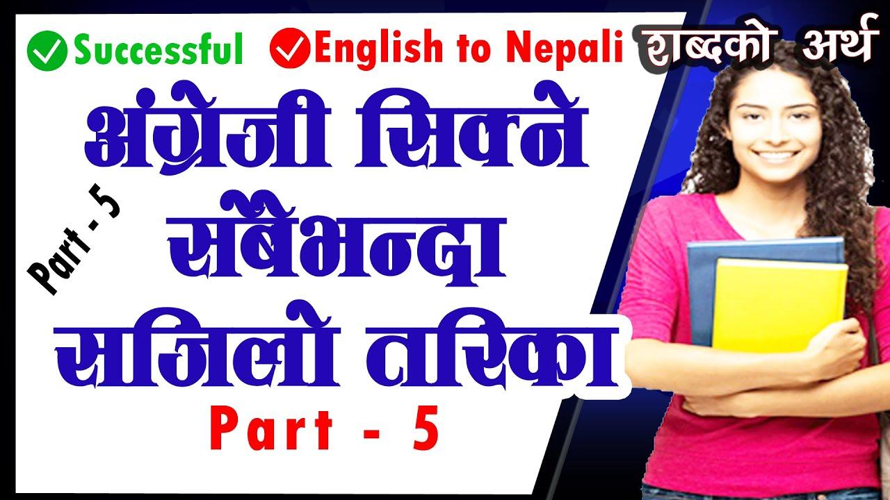 English Nepali Vocabulary | How to Learn English Language in Nepali? Hamro Academy | Part 5