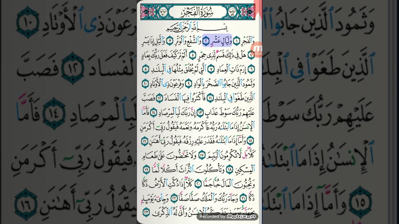 تحميل القرآن الكريم mp3 بصوت سعد الغامدي