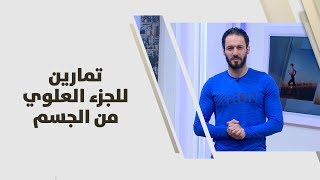 تمارين للجزء العلوي من الجسم - ناصر الشيخ