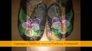 Домашняя обувь ручной работы