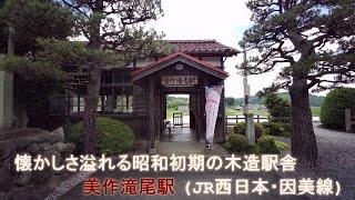 懐かしさ溢れる昭和初期の木造駅舎 / 美作滝尾駅 (JR西日本・因美線)