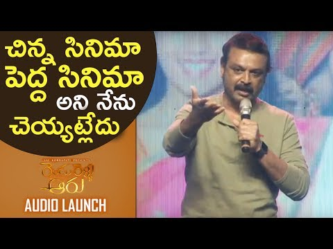 Actor Naresh Superb Speech @ Rendu Rellu Aaru Movie Audio Launch | TFPC