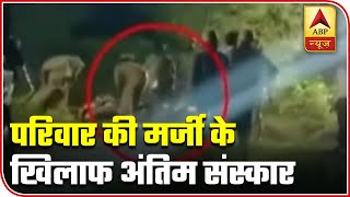 UP: Police Forcibly Performs Last Rites Of Gang-rape Victim | ABP News