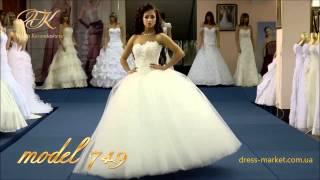Свадебное платье с многослойной юбкой №749