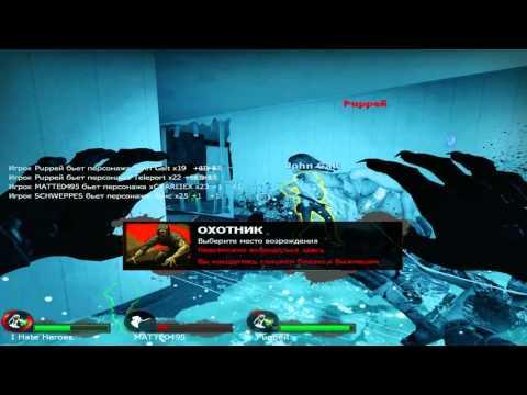 Left 4 Dead 2 - Игра за зараженных #4 - На Краю Пропасти