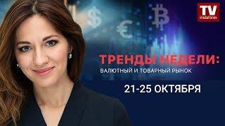 InstaForex tv news: Динамика валютного и товарного рынков (21 - 25 октября)