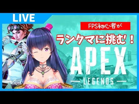 【APEXランクマ】FPS初心者な新人Vtuberがランクマに挑む【ゲーム実況】