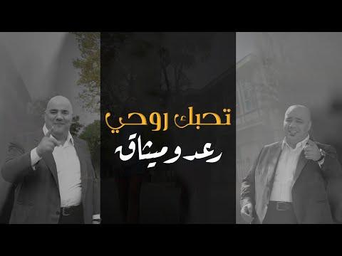 رعد و ميثاق السامرائي - تحبك روحي (فيديو كليب)|2020