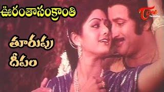 Oorantha Sankranthi Songs - Turupu Deepam - Krishna - Sridevi