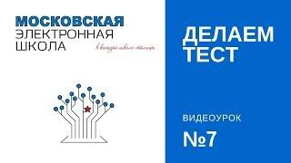 Московская электронная школа, урок №7 Создаем сценарий в МЭШ - Делаем тест!
