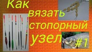 Рибалка.Як в'язати стопорний вузол #1