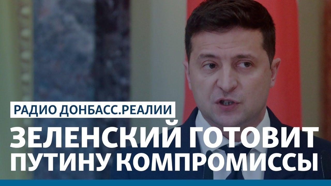 Что Зеленский предложит Путину по Донбассу? | Радио Донбасс Реалии