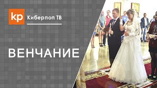 Венчание в церкви. Красивый храм