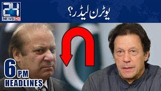 U-turn Leader??? | News Headlines | 6:00 PM | 16 Nov 2018 | 24 News HD