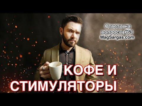 Кофе и Стимуляторы с Точки Зрения Магии - Польза или Вред? - Маг Sargas