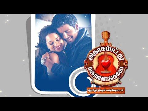 Adhagappattathu Magajanangalay Movie | D. Imman | Umapathi | Sirappu Thiraikannotam | Kalaignar TV