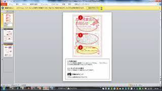 お花見のチラシを簡単に作る方法(無料のひな形を使っています) thumbnail