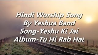 Yeshu Ki Jai (Lyrics)(Tu Hi Rab Hai) Song By Yeshua Band