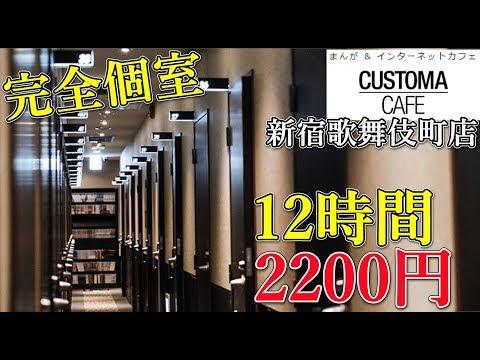 宿泊に便利なネットカフェは新宿駅徒歩5分の「カスタマカフェ」で間違いない!