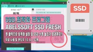 SSD 최적화 쉽게 하는 프로그램! 윈도우10, 8, …
