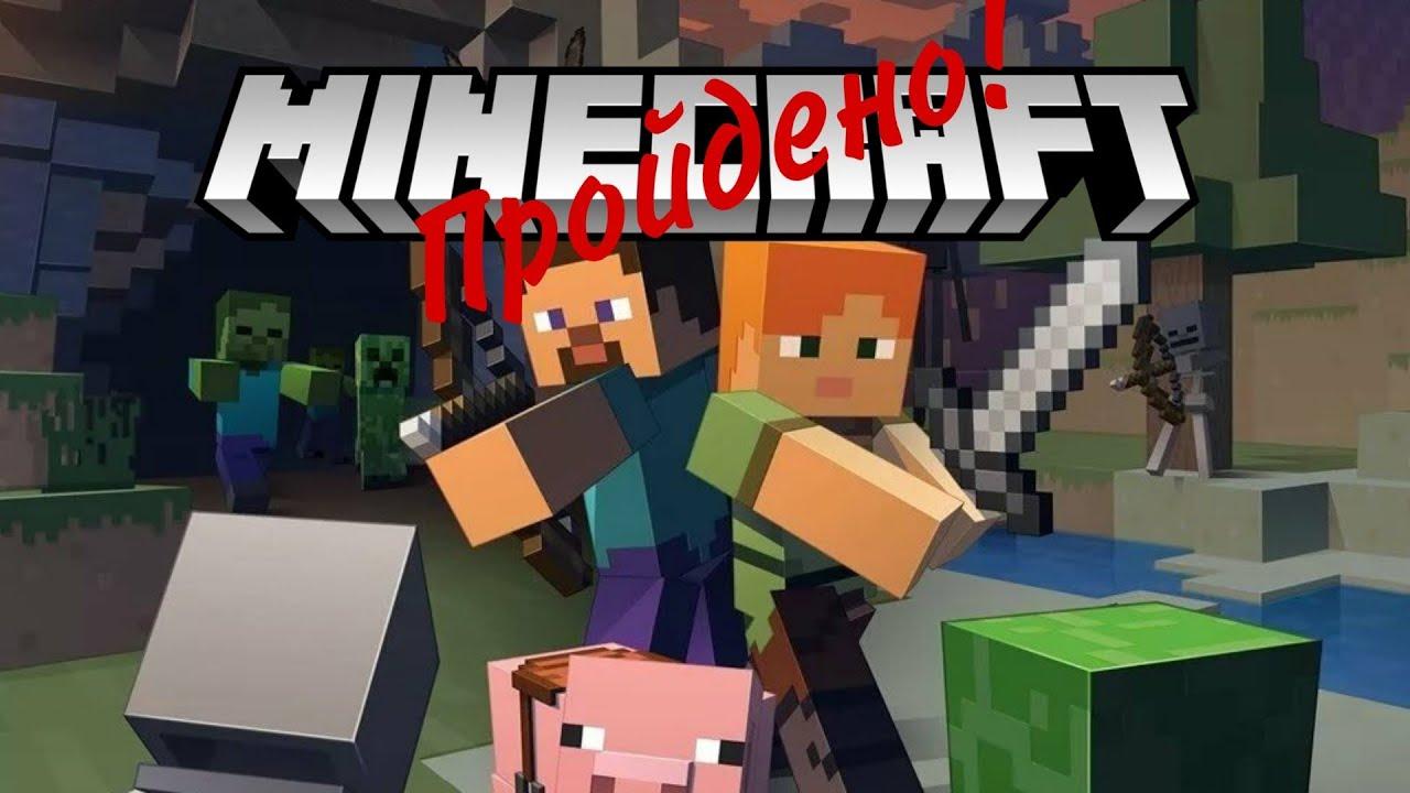 Выживание Minecraft #5 - Пройдено! - YouTube