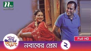 Eid Comedy Natok 2017: Nababer Prem, Episode 2 | Zahid Hasan, Tisha, Directed by Sagor Zahan