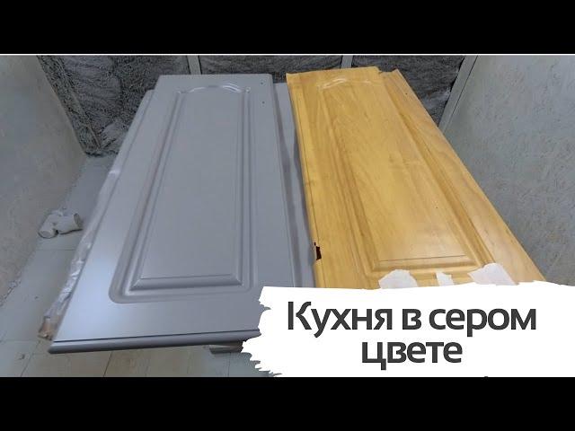 Покраска фасадов МДФ в серый цвет   Преображение старой кухни в пленке