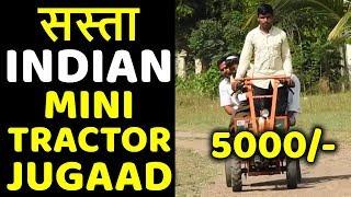 किसान के बेटे ने बनाया ये #देसीजुगाड़ ट्रैक्टर करता है सारे काम 🚜🚜#DesiJugaad MINI #Tractor video