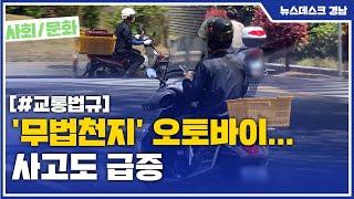 '무법천지' 오토바이... 사고도 급증 (2021.05…