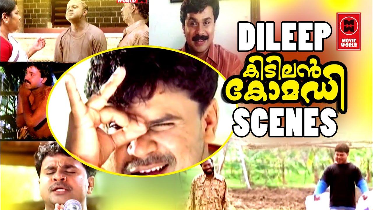 ദിലീപേട്ടന്റെ മലയാളികൾ ഒരിക്കലും മറക്കാത്ത കിടിലൻ കോമഡി | Dileep Super Hit Comedy Scenes