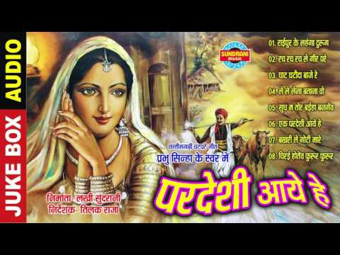 PARDESIHI AAYE HE - Prabhu Sinha - CG Song - Audio Jukebox - Lok Geet