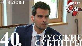 DiziMania/Adini Sen Koy/Ты назови - 40 серия РУССКИЕ СУБТИТРЫ.