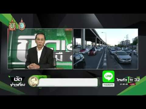 ย้อนหลัง ขีดเส้นใต้เมืองไทย : นายกฯสั่งหาทางออกจราจรติดขัด  | 31-08-59 | ชัดข่าวเที่ยง | ThairathTV