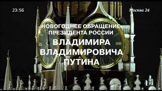Смотреть видео Новогоднее обращение президента РФ Владимира Владимировича Путина (Москва 24, 31.12.2017) онлайн
