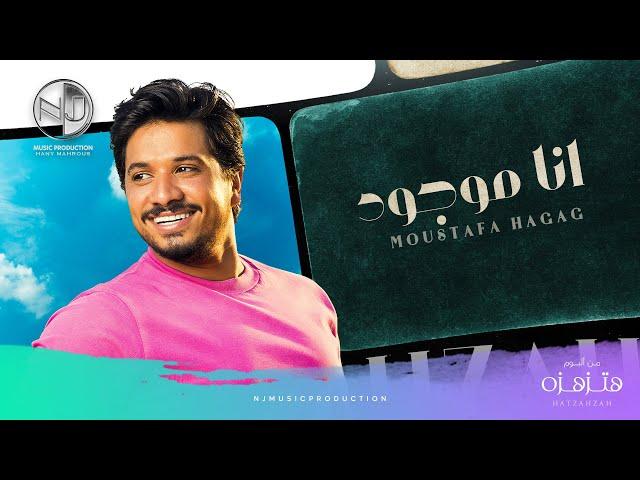 Moustafa Hagag - Ana Mawgoud (Exclusive 2019) | مصطفى حجاج - أنا موجود (حصرياً من الألبوم الجديد)