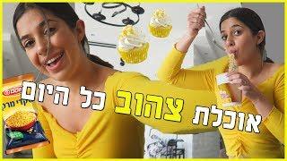 אוכלת רק צהוב במשך 24 שעות!! *מגעיל ♥