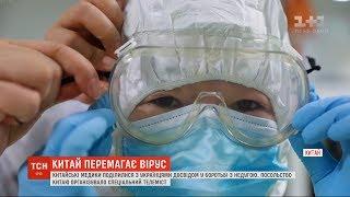 китайські медики поділилися з українцями досвідом у боротьбі з коронавірусом